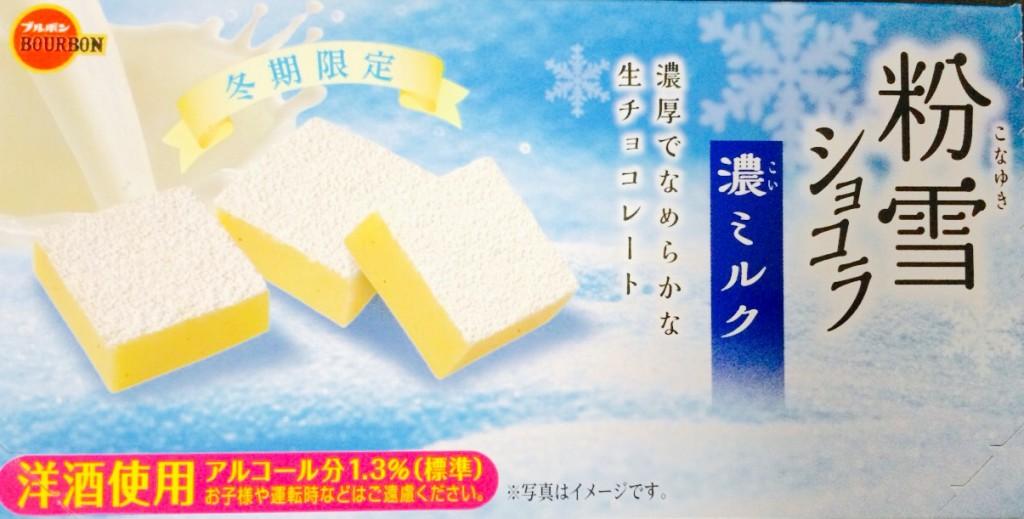 『ブルボン粉雪ショコラ』お菓子問屋が食べたくなるおすすめ商品レビュー