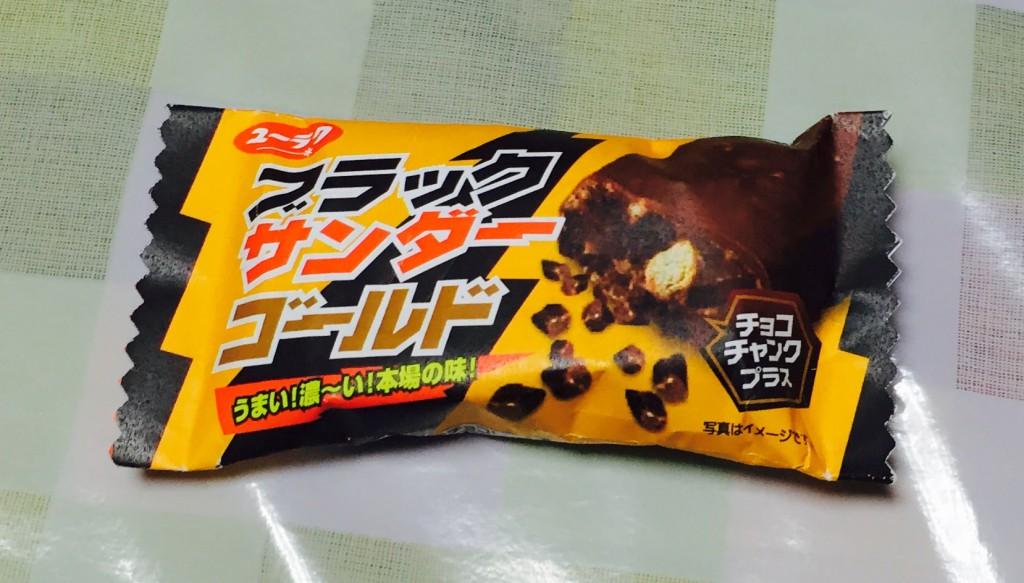 有楽製菓:『ブラックサンダーゴールド』商品お菓子問屋がおすすめしたい新商品情報
