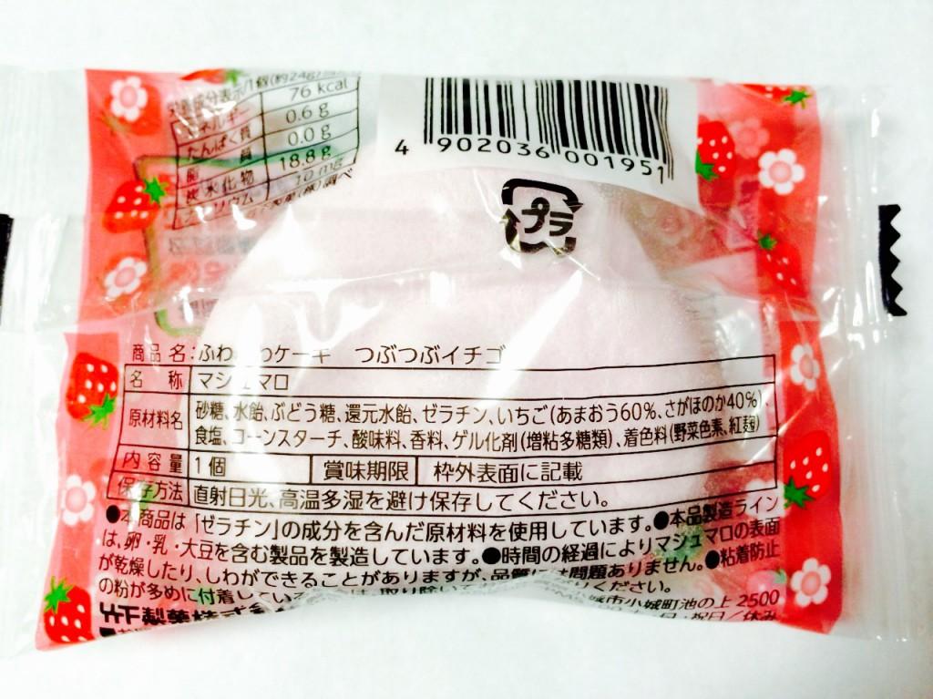 fuwafuwake-kiichigo4