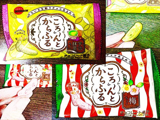 ブルボン新商品「ころんとからふる 梅ちょこ&宇治抹茶ちょこ」お菓子問屋が食べたくなるおすすめ商品レビュー