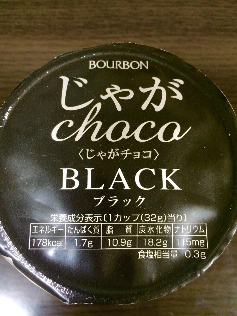 ブルボン「じゃがチョコ ブラック」お菓子問屋が食べたくなるおすすめ商品レビュー