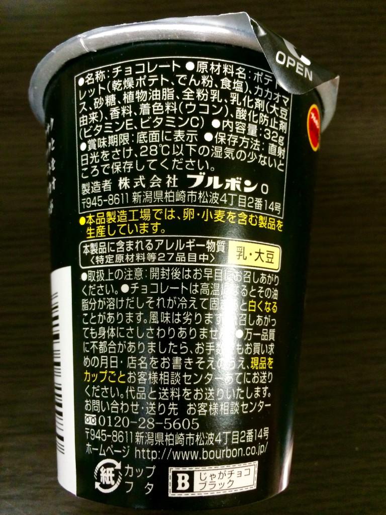 jyagachoko03