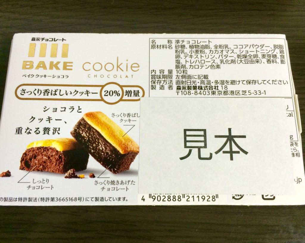 bakecookiechocolat02