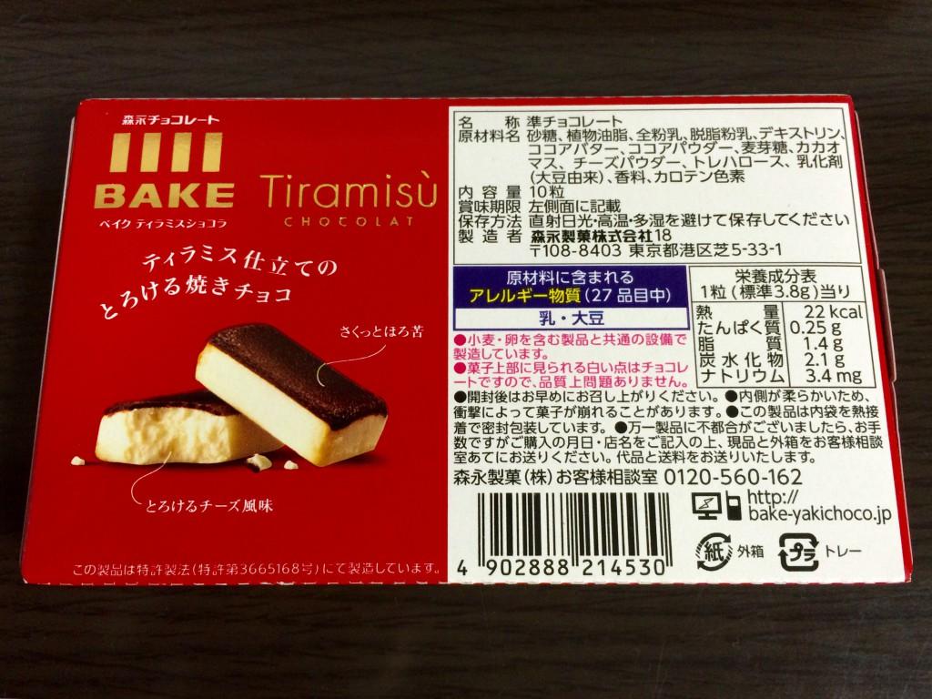 baketiramisuchocolat02