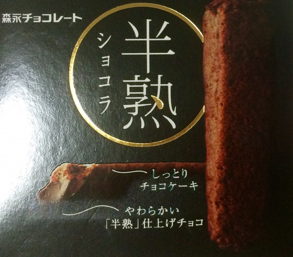 「森永 半熟ショコラ」お菓子問屋が食べたくなるおすすめ商品レビュー