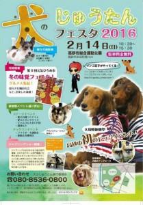 2016年2月14日『犬のじゅうたんフェスタ!2016』にて出店させていただきます。