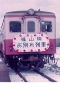 2/28㈰『篠山線お別れ列車復活プロジェクト』にて出店させていただきます。