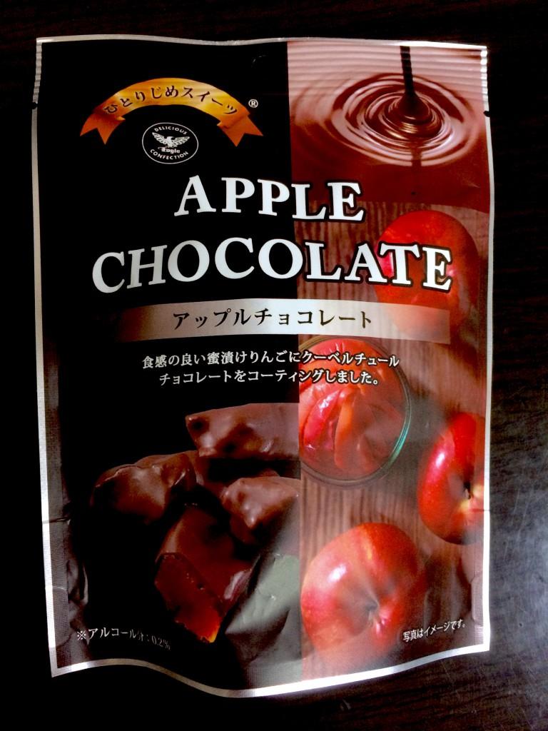 「イーグル ひとりじめスイーツ アップルチョコレート」お菓子問屋が食べたくなるおすすめ商品レビュー