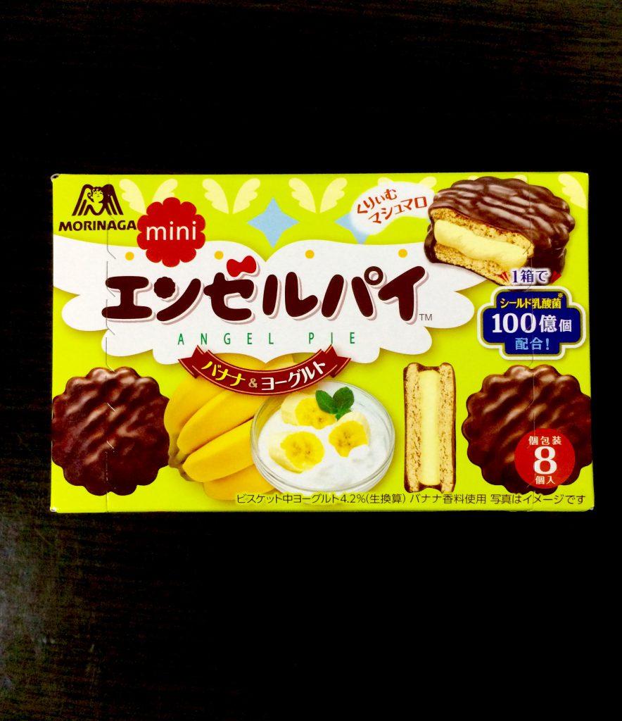 「森永製菓 ミニエンゼルパイ バナナ&ヨーグルト」お菓子問屋が食べたくなるおすすめ商品レビュー