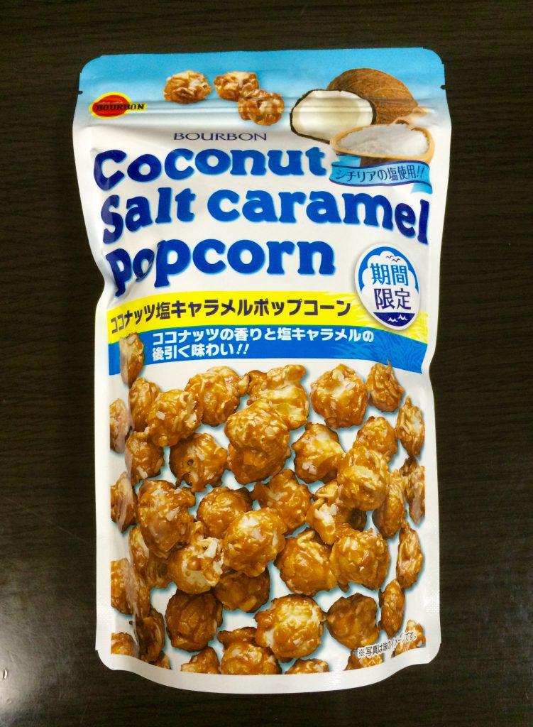 「ブルボン ココナッツ塩キャラメルポップコーン」お菓子問屋が食べたくなるおすすめ商品レビュー