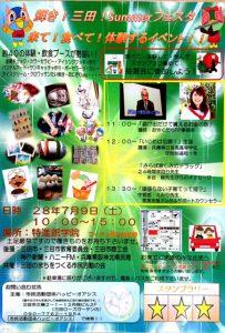 7/9開催 『輝き三田Summerフェスタ』に出展させていただきます。