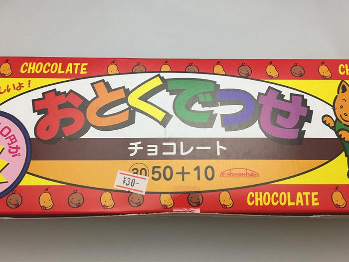 おとくでっせチョコレート