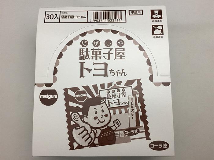 駄菓子屋トヨちゃん