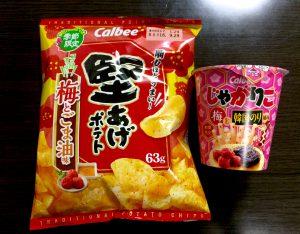 お菓子問屋が食べたくなる。おすすめ商品「カルビー じゃがりこ梅と韓国のり風味」 「カルビー 堅あげポテト梅とごま油味」