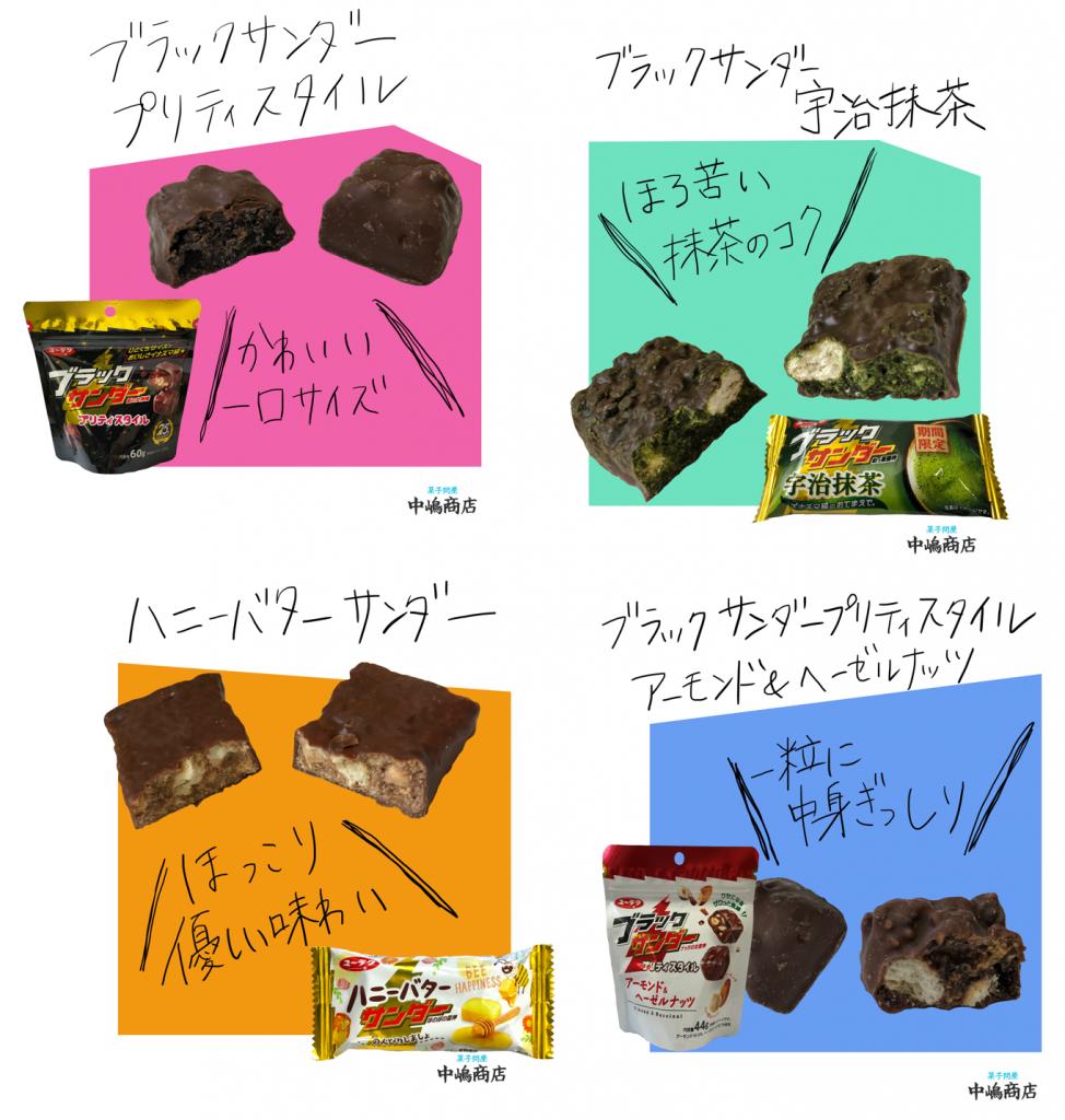 【中嶋商店おすすめ菓子】有楽製菓 ブラックサンダーシリーズ