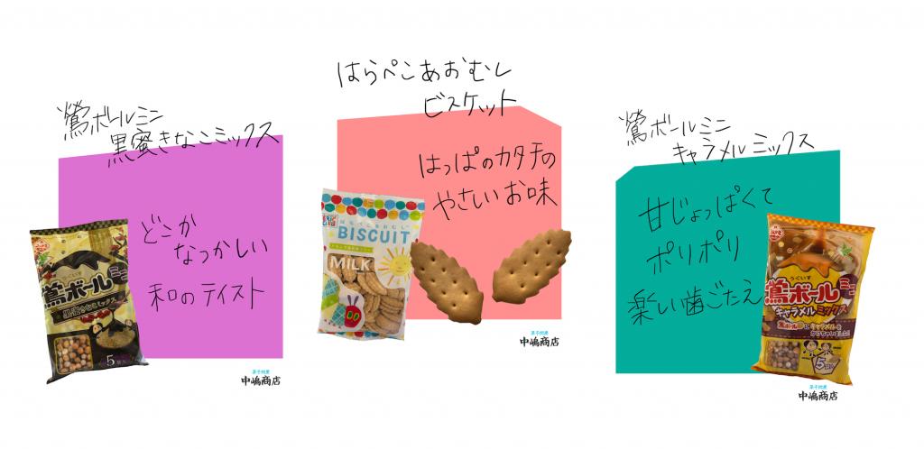 【中嶋商店おすすめ菓子】植垣米菓「鶯ボールミニ」・北陸製菓「はらぺこあおむビスケット」