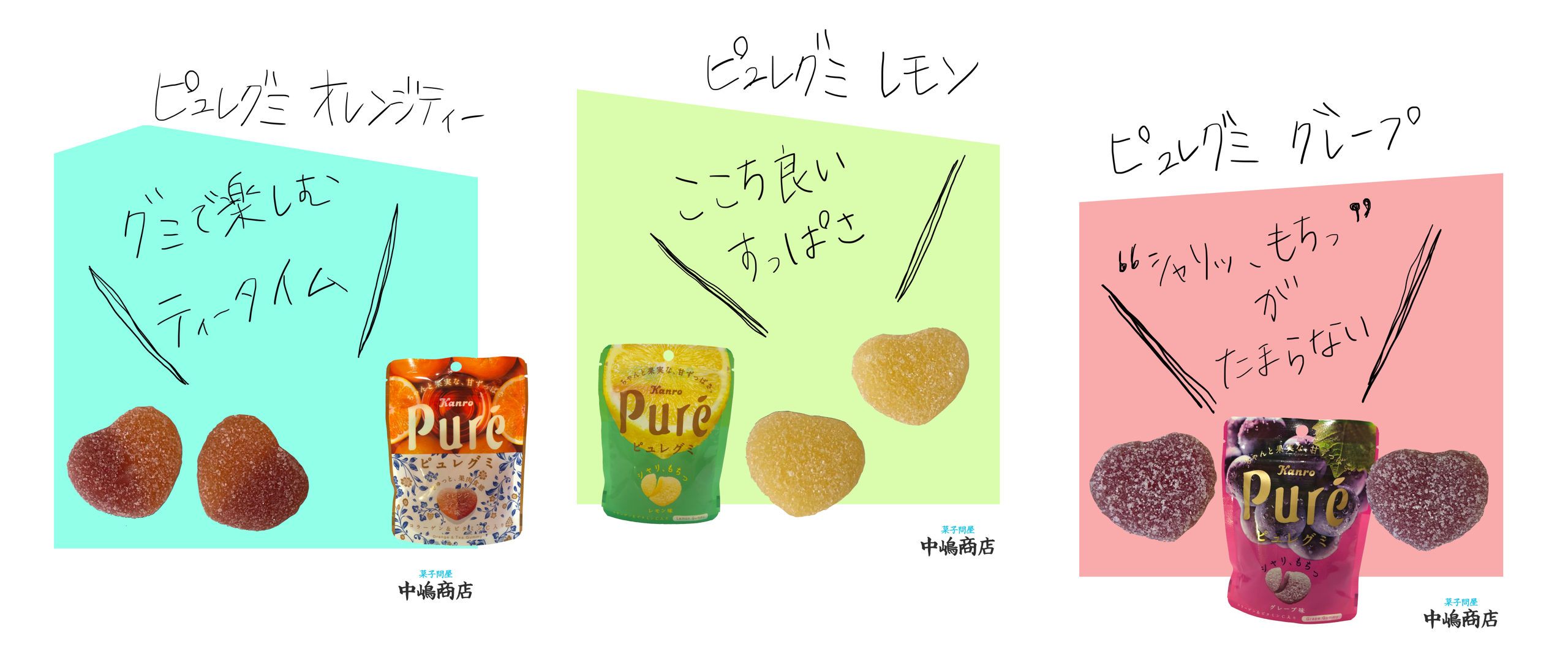 【中嶋商店おすすめ菓子】カンロ「ピュレグミ」で手軽に気分をリフレッシュ!