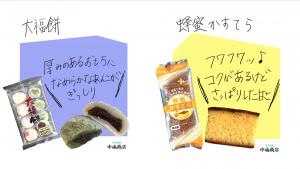 【中嶋商店おすすめ菓子】たんばや製菓「蜂蜜かすてら」・共親製菓「大福餅」