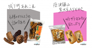 【中嶋商店おすすめ!】兵庫県産お菓子特集