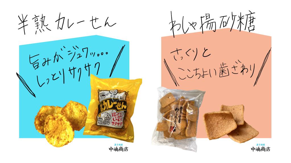 【中嶋商店おすすめ菓子】まるせん米菓「半熟カレーせん」・まつばや「わしゃ揚砂糖」