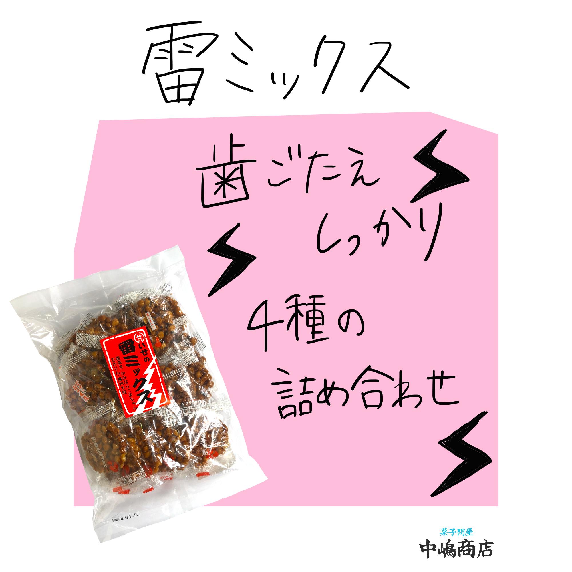【中嶋商店のおすすめ菓子】「伊勢製菓」の「雷ミックス」は歯応えしっかりで素朴な味わいでした♩