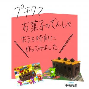 【中嶋商店のおすすめ菓子】ブルボン「プチクマのお菓子のでんしゃ」を作ってみました!