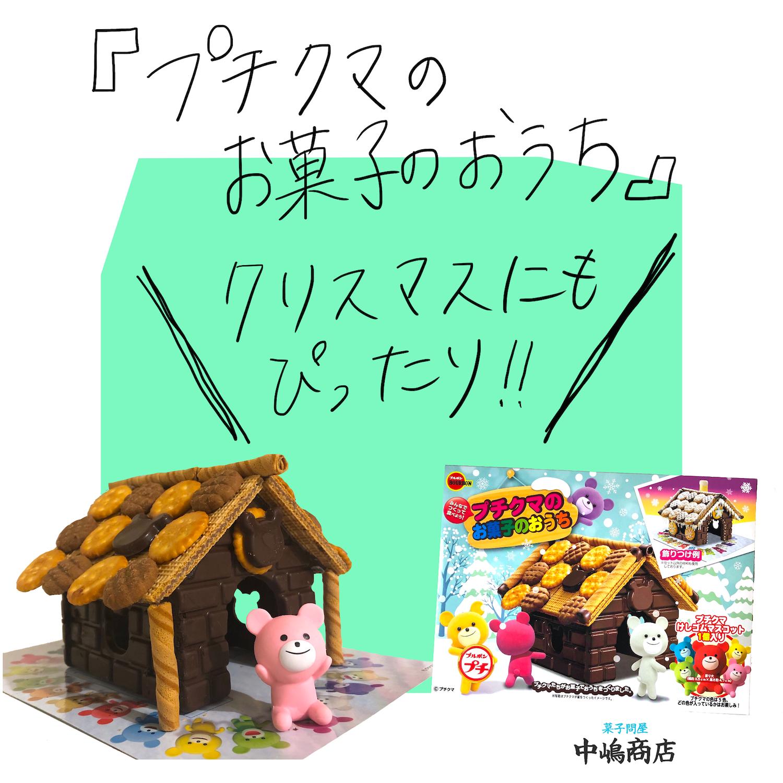 【中嶋商店のおすすめ菓子】「ブルボン プチクマのお菓子のおうち」を作ってみました!