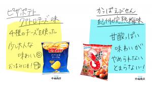 【中嶋商店のおすすめ菓子】カルビーのスナック菓子 期間限定の味2選