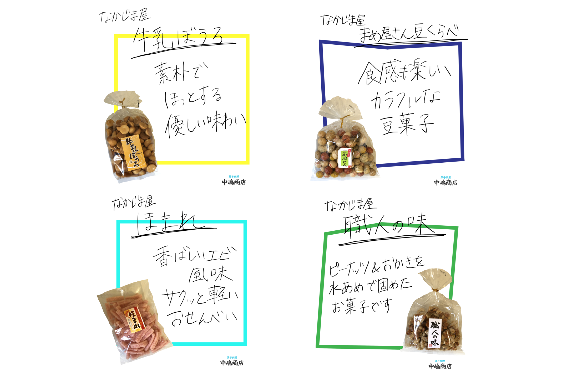 中嶋商店のプライベートブランド「なかじま屋」の商品特集