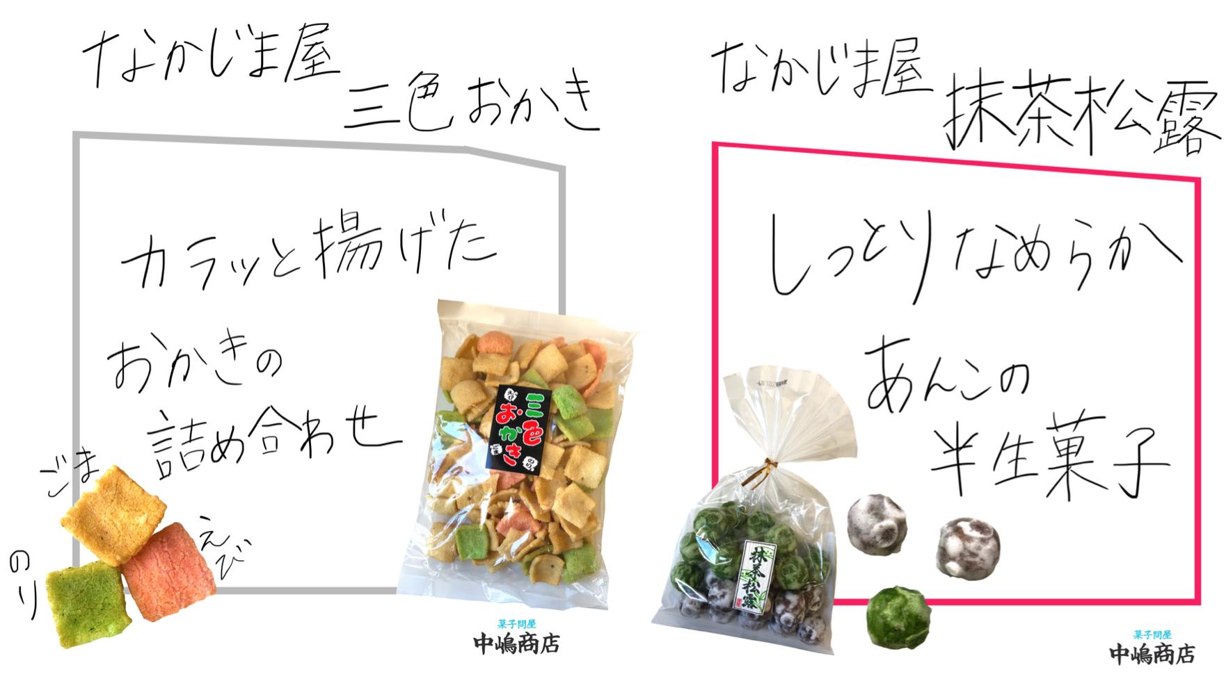 中嶋商店のプライベートブランド「なかじま屋」の商品特集【その2】