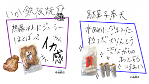 【中嶋商店のおすすめ菓子】常盤堂製菓「駄菓子奉天」/愛松産業「いか鉄板焼」