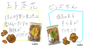 【中嶋商店のおすすめ菓子】みの食製菓株式会社「無選別 玉子落花」「無選別 ビンズせん」