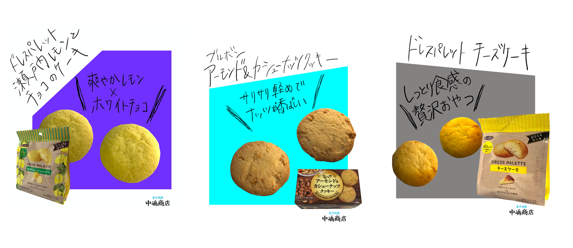【中嶋商店のおすすめ菓子】小包装のクッキー&一口サイズケーキ